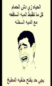 صور نكت مصرية مضحكة14