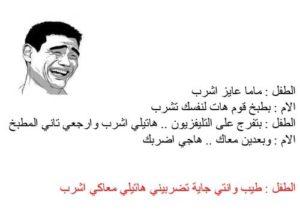 صور نكت مصرية مضحكة15