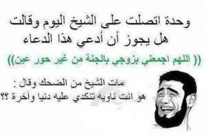 صور نكت مصرية مضحكة17