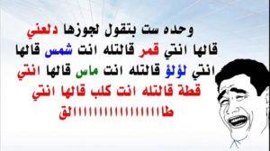 صور نكت مصرية مضحكة18
