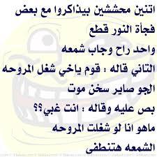 صور نكت مصرية مضحكة19