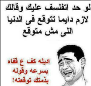 صور نكت مصرية مضحكة2