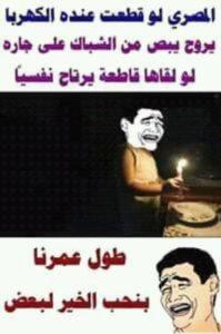 صور نكت مصرية مضحكة20