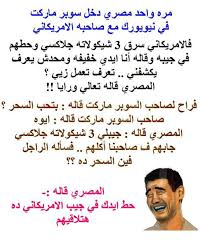 صور نكت مصرية مضحكة21