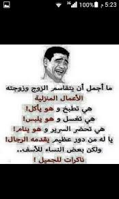 صور نكت مصرية مضحكة22