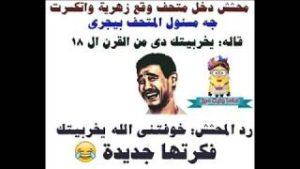 صور نكت مصرية مضحكة23