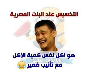 صور نكت مصرية مضحكة24