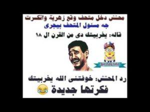 صور نكت مصرية مضحكة25