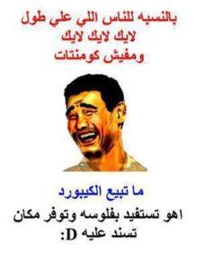 صور نكت مصرية مضحكة26