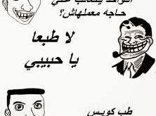 صور نكت مصرية مضحكة27