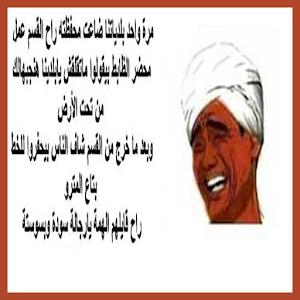 صور نكت مصرية مضحكة28