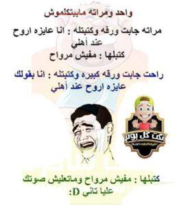 صور نكت مصرية مضحكة29