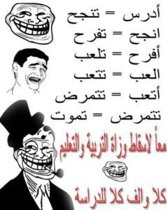 صور نكت مصرية مضحكة3