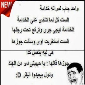 صور نكت مصرية مضحكة30