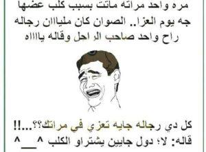 صور نكت مصرية مضحكة4