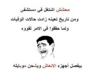 صور نكت مصرية مضحكة5