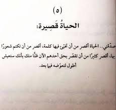حكم عن الحياة27