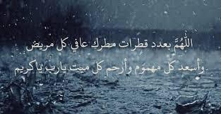 دعاء المطر