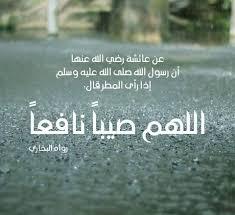 دعاء المطر10
