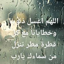 دعاء المطر11