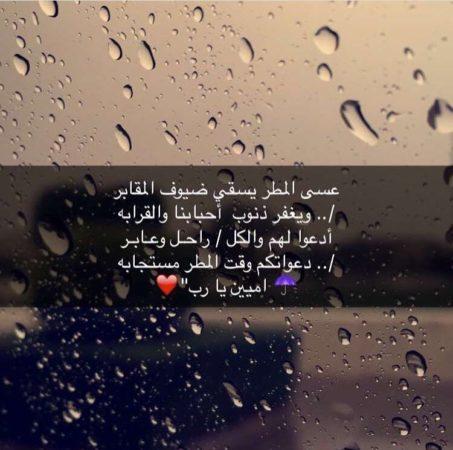 دعاء المطر15