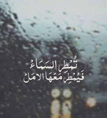 دعاء المطر16