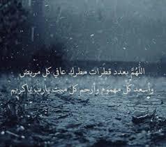 دعاء المطر17