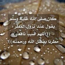 دعاء المطر18