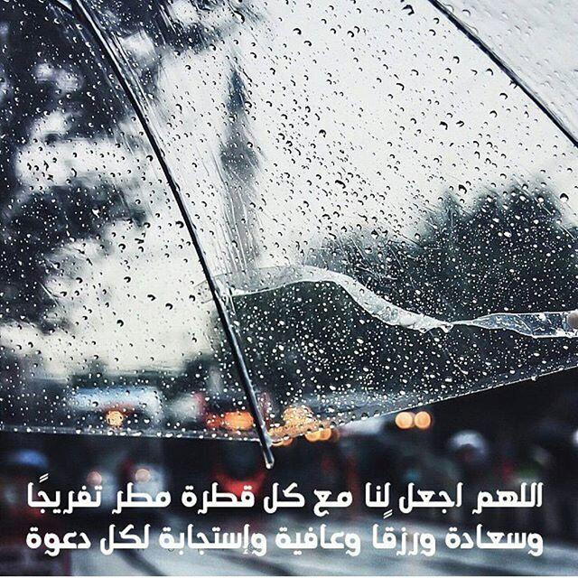 دعاء المطر19