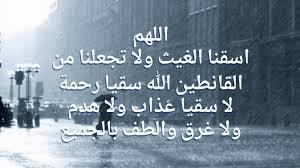 دعاء المطر2