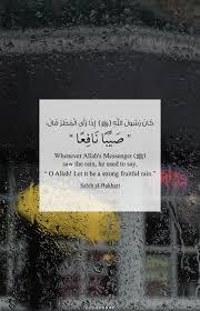 دعاء المطر22