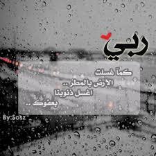 دعاء المطر23