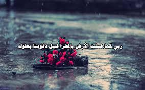 دعاء المطر25
