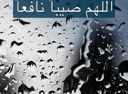 دعاء المطر26