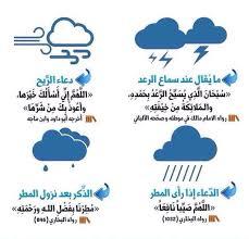 دعاء المطر29