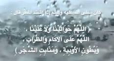 دعاء المطر4