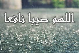دعاء المطر9