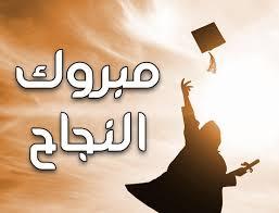 صور مبروك النجاح13