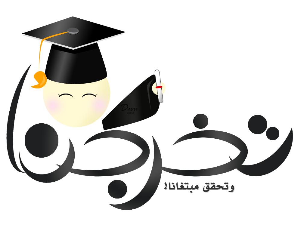 صور مبروك النجاح25
