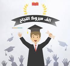 صور مبروك النجاح26