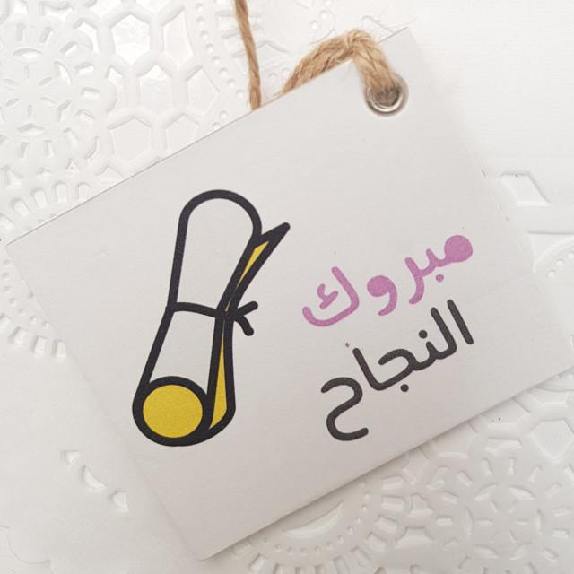صور مبروك النجاح3