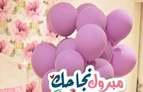 صور مبروك النجاح7