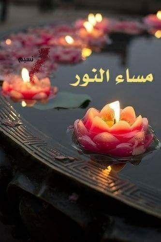 صور مساء الخير والجمال