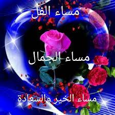 صور مساء الخير والجمال13