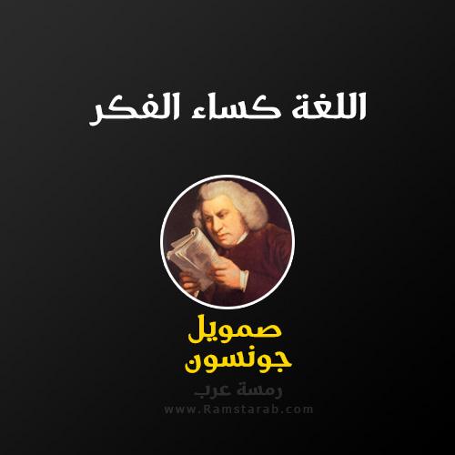 اللغة كساء الفكر صمويل جونسون