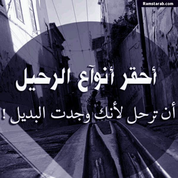 تحميل صور تنزيل اجمل صور عالية الجودة رمسة عرب