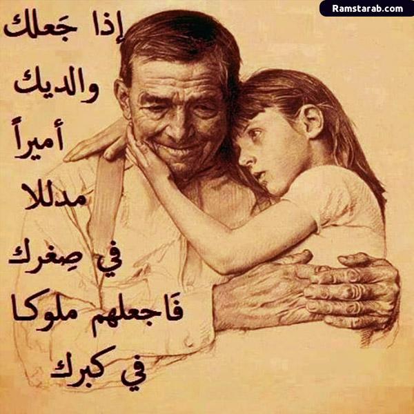 تحميل صور عن الأب