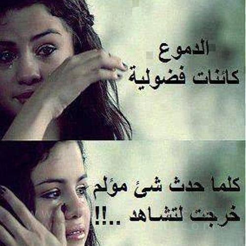 صور عن الدموع