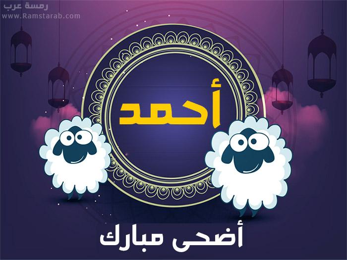 عيد الاضحى مع احمد