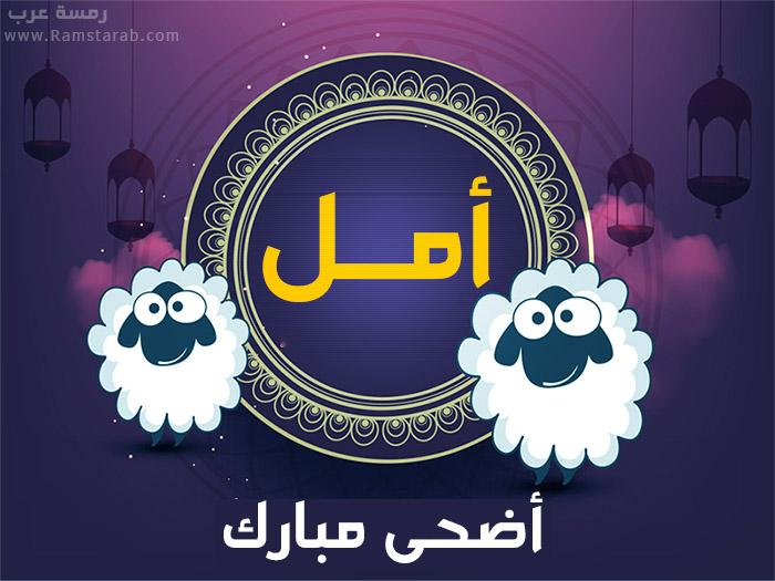 عيد الاضحى مع امل
